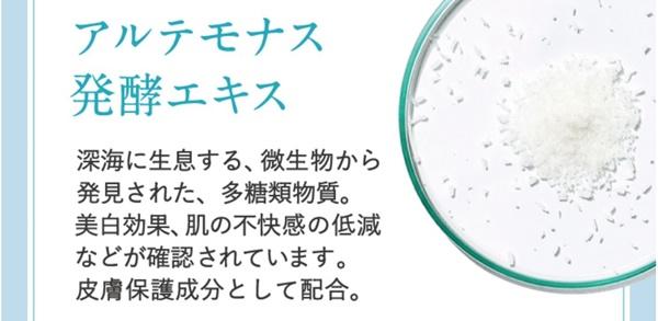 アルテロモナス発酵エキスのイメージ
